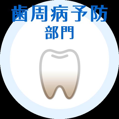 歯周病予防部門